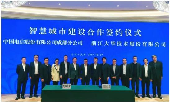 大华股份与成都电信签署智慧城市战略合作协议